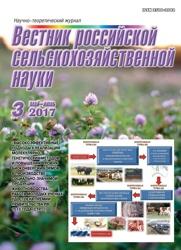 Вестник сельскохозяйственной науки, 2017, №3 / Vestnik of the agricultural science, 2017, No. 3